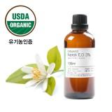 네롤리 3% (Neroli E.O 3% in Jojoba Golden Oil) - 유기농